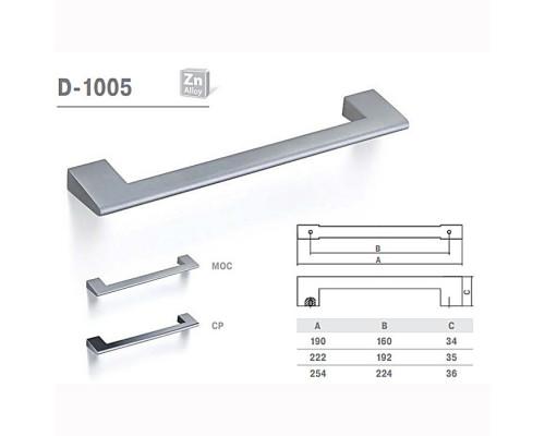 Ручка мебельная D-1005 матовый старый хром